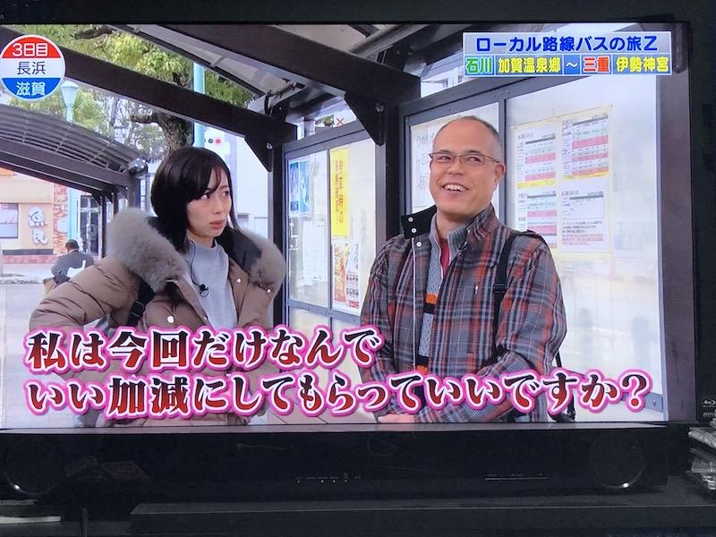 ローカル 路線 バス 乗り継ぎ の 旅 z